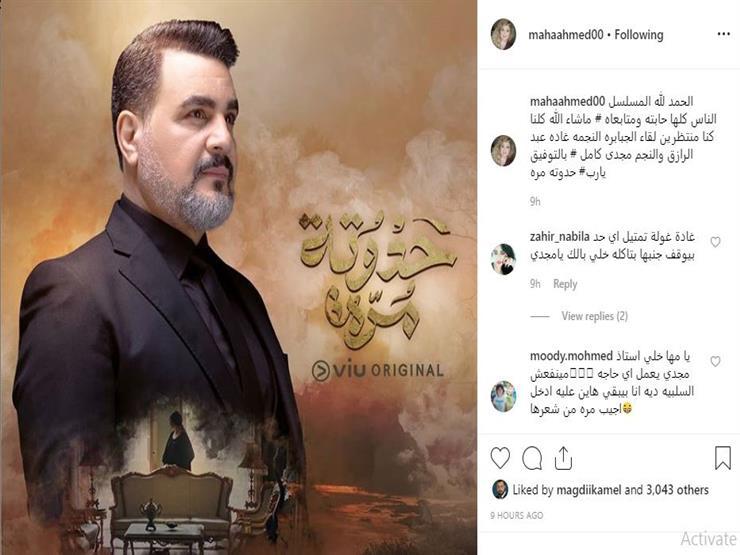 d0739a4a7118b مها أحمد عن
