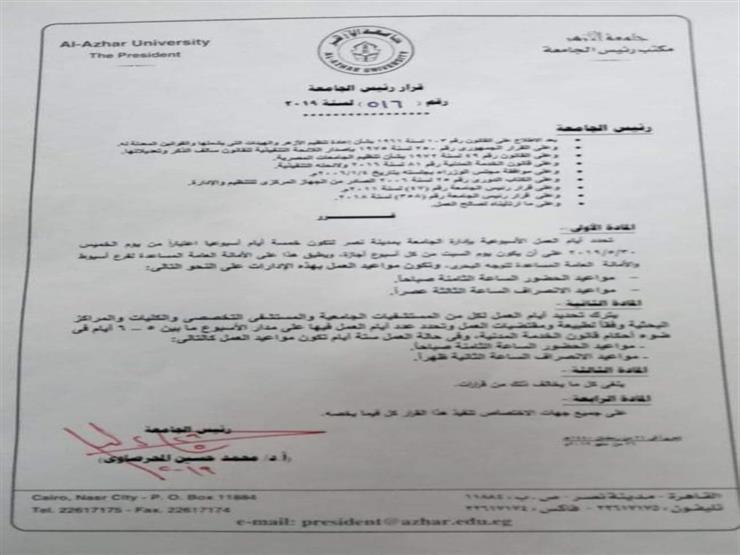 جامعة الأزهر تقرر اعتبار السبت إجازة أسبوعية