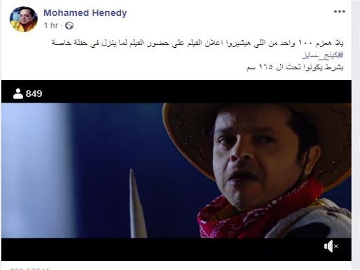 هنيدي يعلن توزيع 100 دعوة مجانية لحضور فيلمه الجديد.. تعرف على الشروط