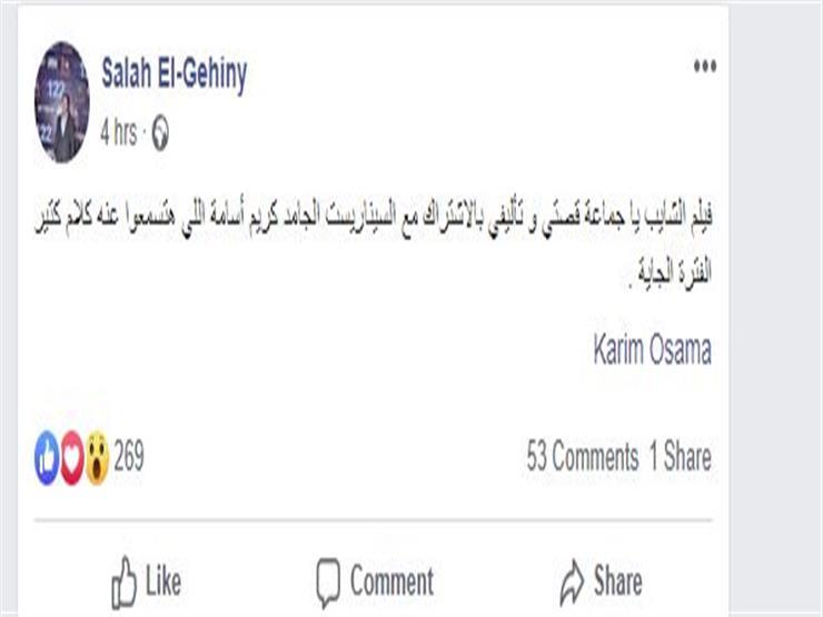 آسر ياسين يتعاون مع صلاح الجهيني في
