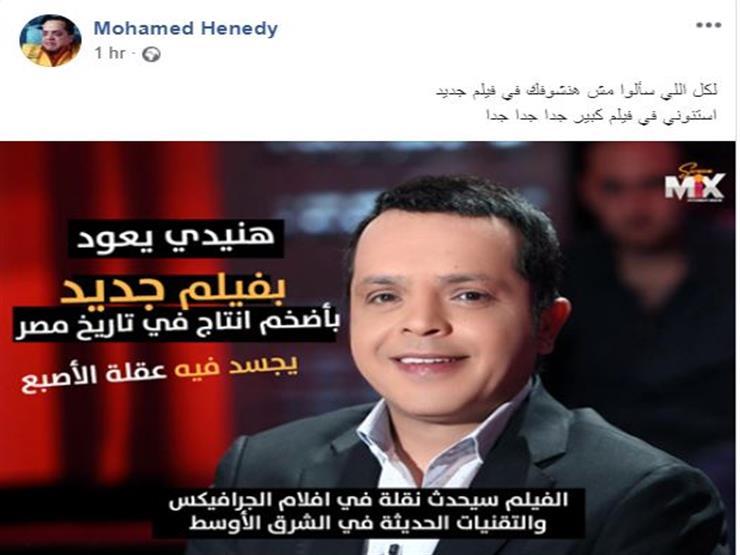 مجسد ا عقلة الأصبع هنيدي يعود بأضخم إنتاج في مصر مصراوى