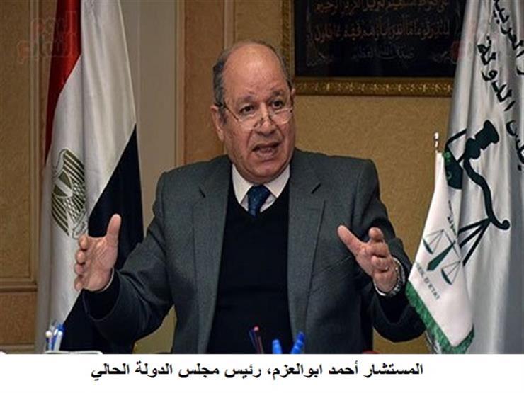 المستشار أحمد ابوالعزم، رئيس مجلس الدولة الحالي