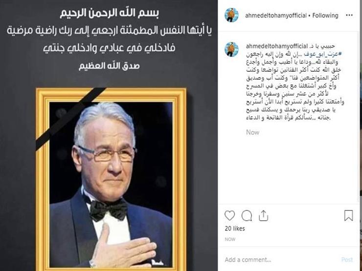 أحمد التهامي_1