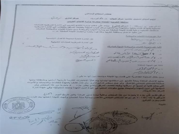 تدمير ملاعب مركز شباب قرية دهتورة (10)