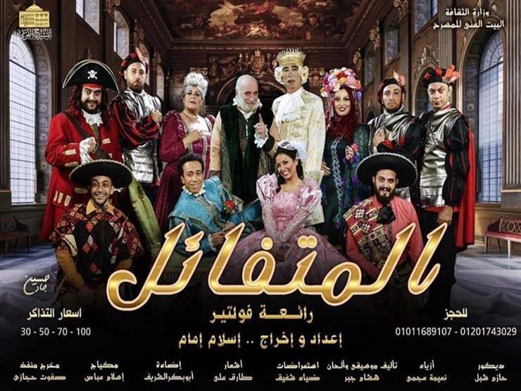 مسرحية المتفائل (2)