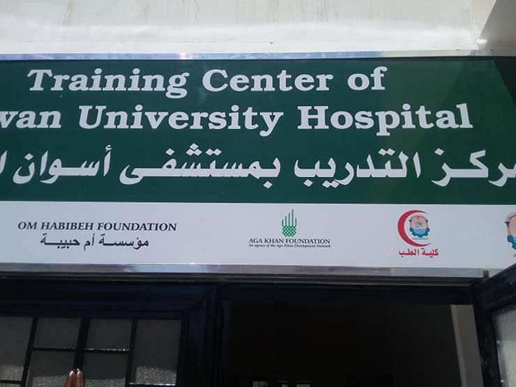 مركز التدريب بمستشفى أسوان الجامعى