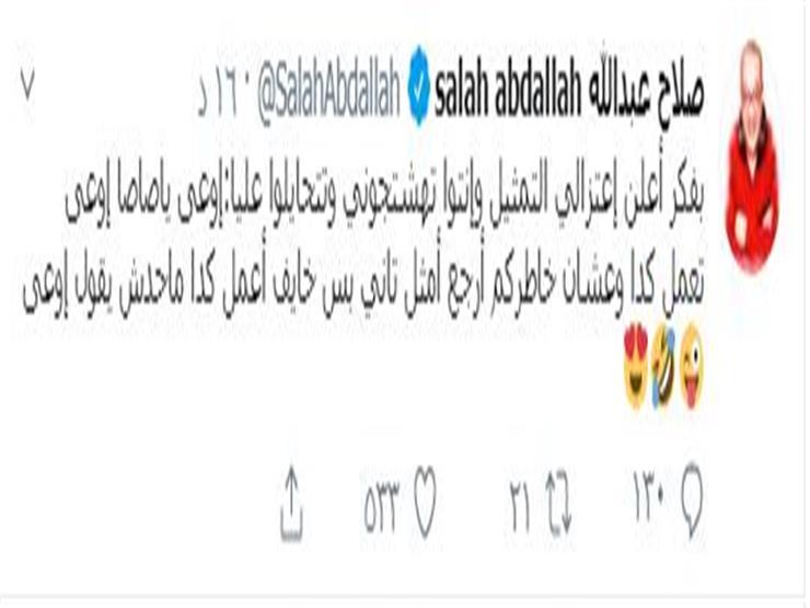 تغريدة صلاح عبدالله عن الاعتزال