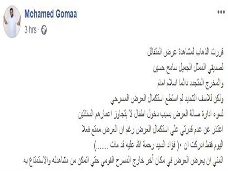 محمد جمعة_2