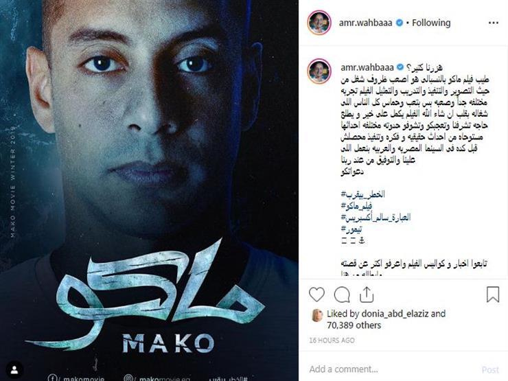 عمرو وهبة يتحدث عن تجربته في فيلمه الجديد