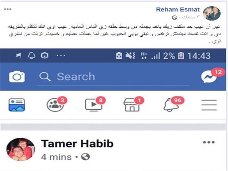 رد ريهام سعيد على تامر حبيب