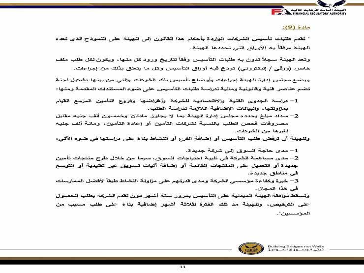 250 ألف جنيه رسوم فحص الطلب.. ننشر شروط وضوابط ترخيص شركات التأمين
