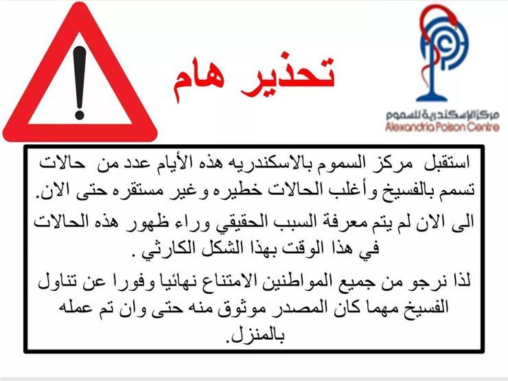 بيان مركز السموم بالإسكندرية