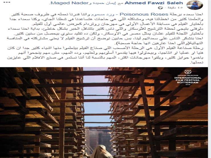 تعليق-احمد-فوزي-صالح