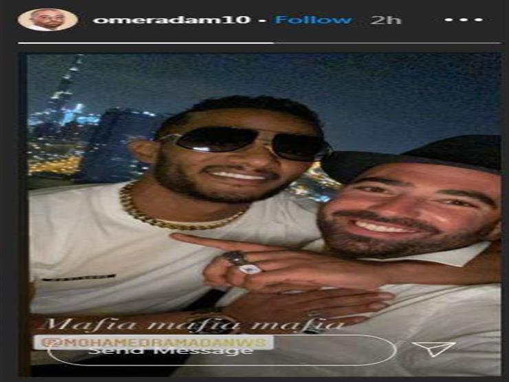عومير آدام ينشر صورة جديدة له مع محمد رمضان