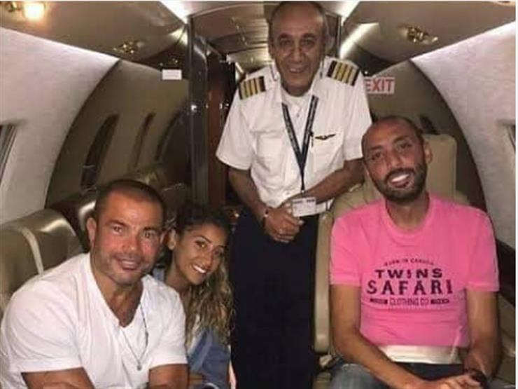 عمرو دياب والطيار أشرف
