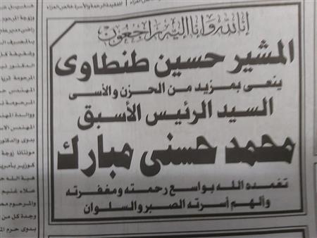 طنطاوي ينعي مبارك