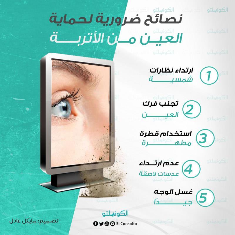نصائج-للعيون