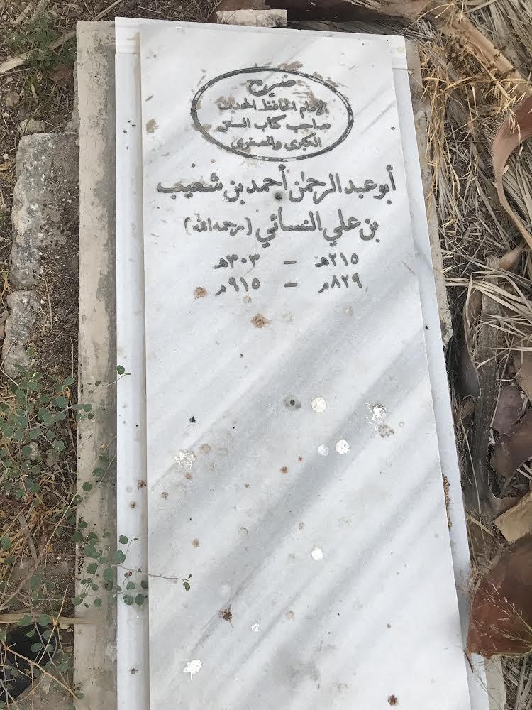 قبر الإمام النسائي بفلسطين