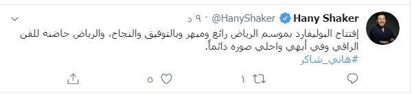 هاني شاكل يغرد حول افتتاحية بوليفارد بالرياض
