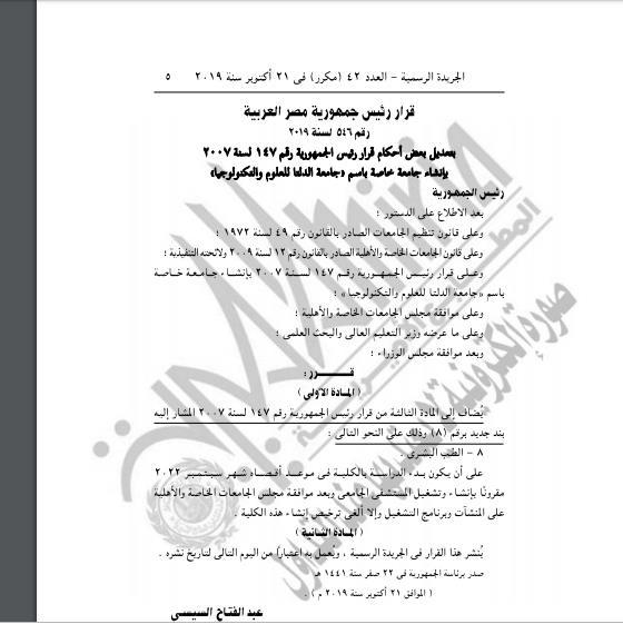 قرار جمهوري بإنشاء كلية طب بشري في جامعة الدلتا