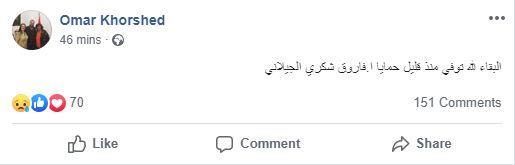 عمر خورشيد2