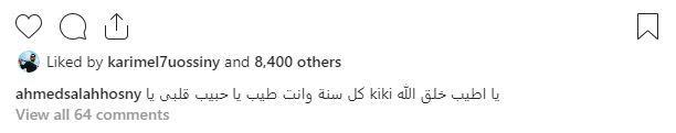 أحمد صلاح حسني يهنئ كرارة بعيد ميلاده