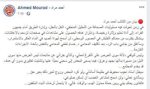بيان أحمد مراد
