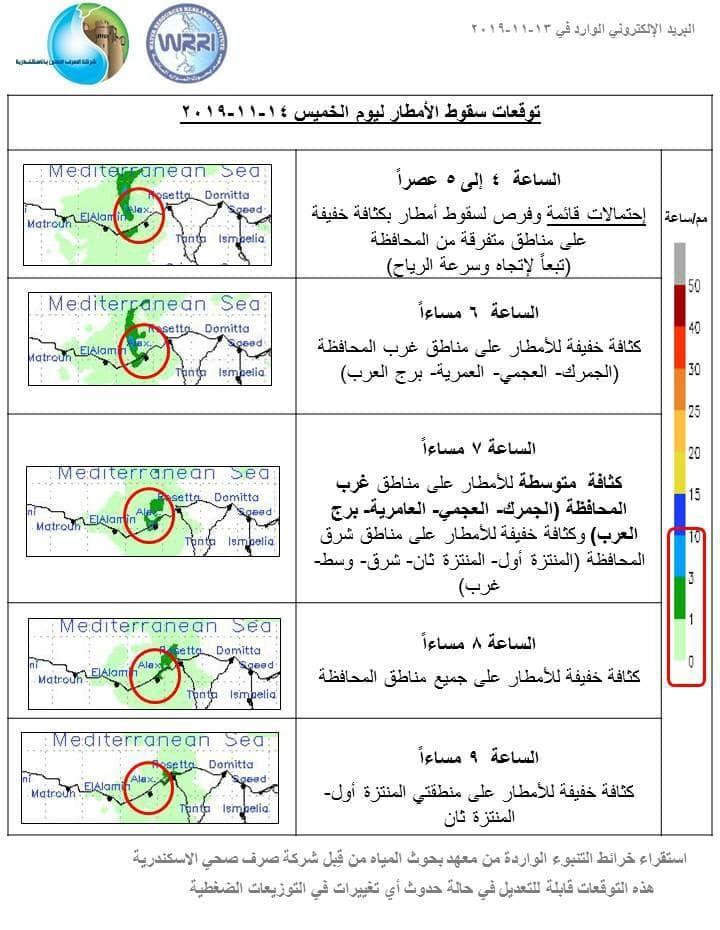 خريطة توقعات هطول الأمطار بالإسكندرية غدا