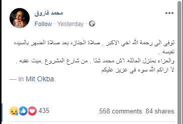 محمد فاروق الشهير بسيد شيبة
