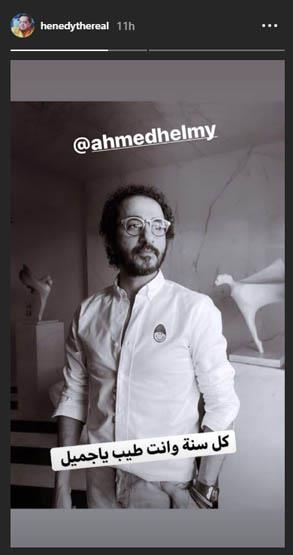 هنيدي يهنئ أحمد حلمي بعيد ميلاده