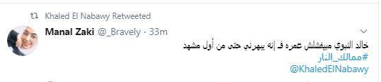 دود الفعل على خالد النبوي بعد ظهوره (4)