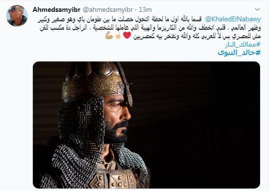 دود الفعل على خالد النبوي بعد ظهوره (2)