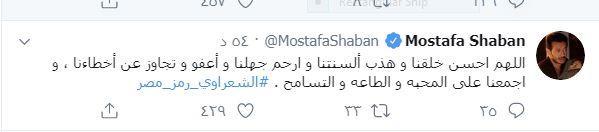 مصطفى شعبان يشارك في هاشتاج الشعرواي