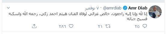 عمرو دياب ينعي هيثم أحمد زكي