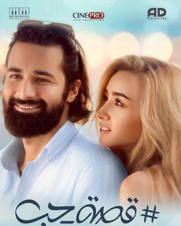 فيلم قصة حب