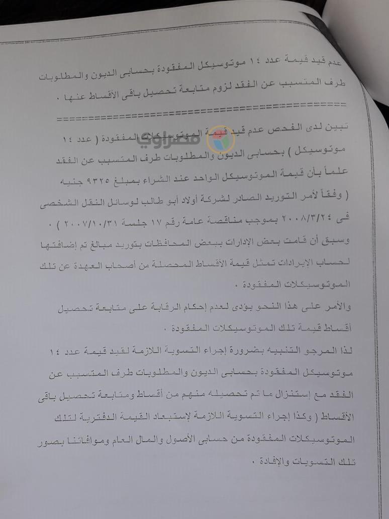 تقرير مخالفات مسئولي مشروع ذبابة الفاكهة (4)