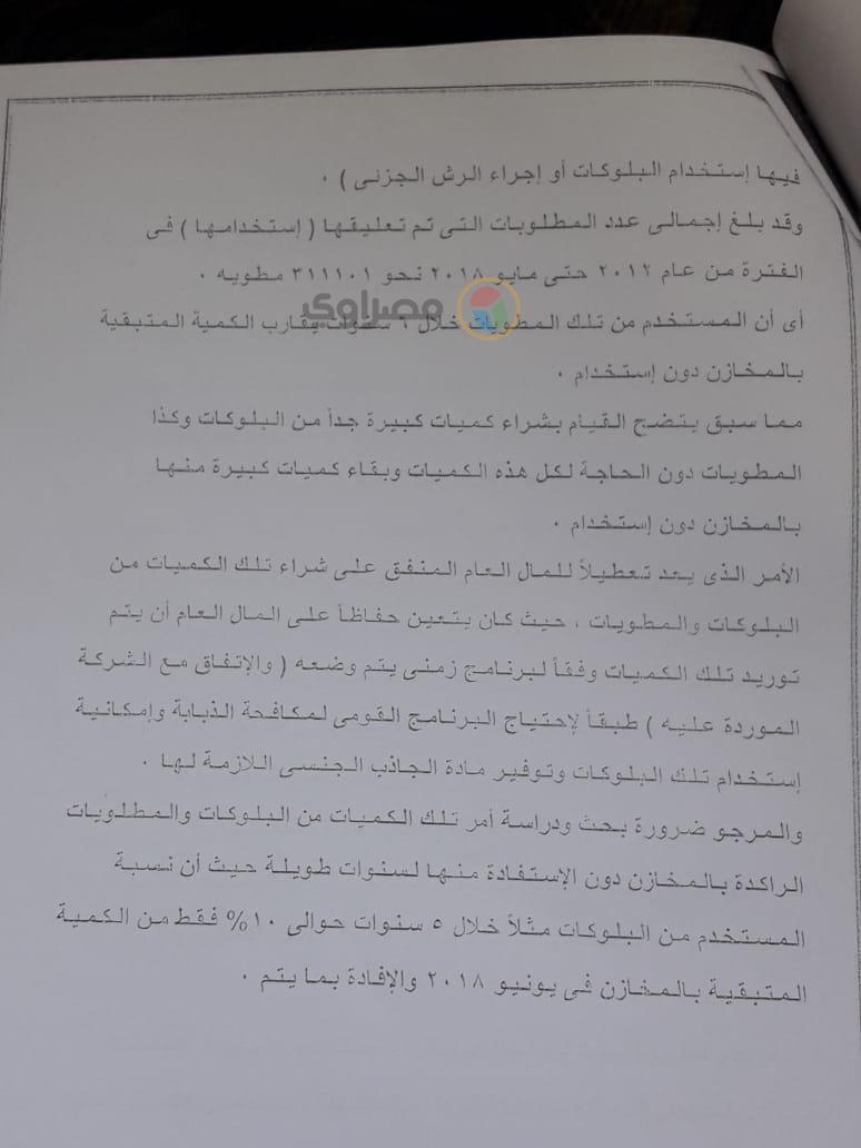 تقرير مخالفات مسئولي مشروع ذبابة الفاكهة (11)