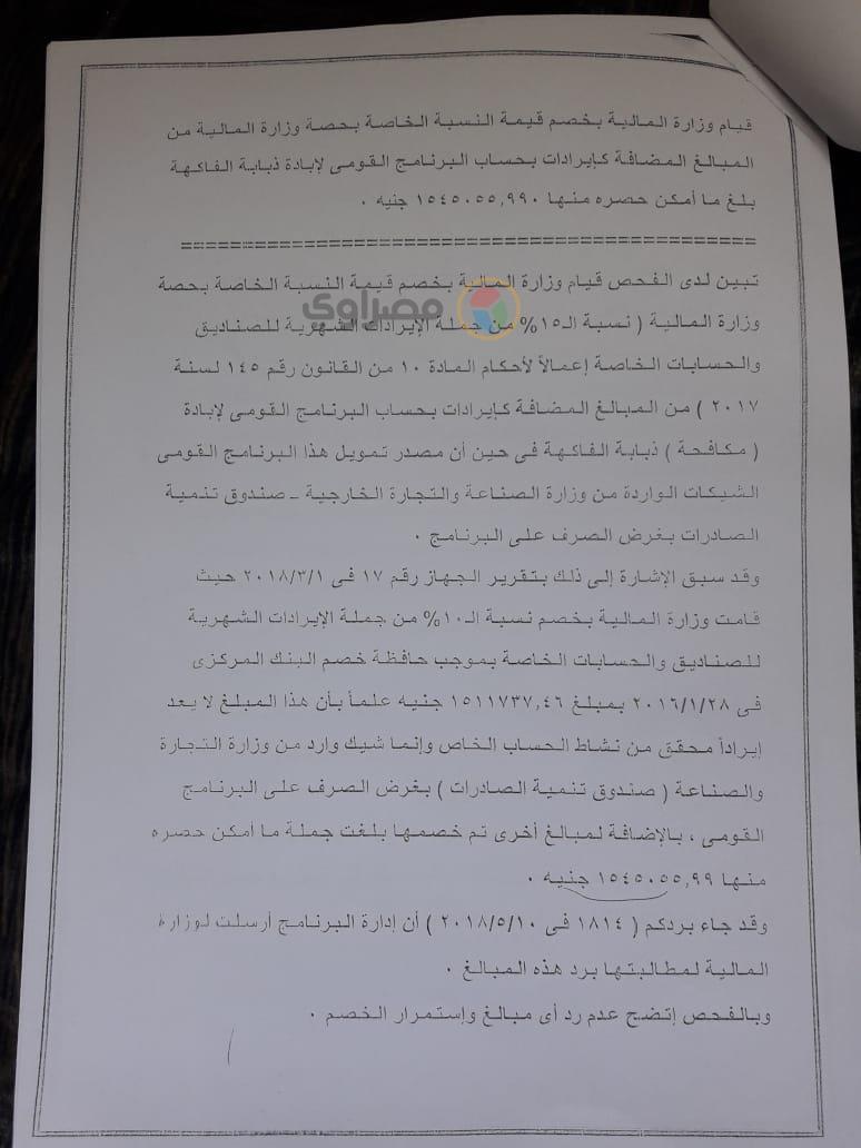 تقرير مخالفات مسئولي مشروع ذبابة الفاكهة (13)