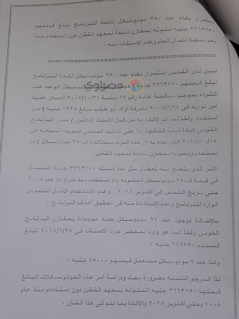 تقرير مخالفات مسئولي مشروع ذبابة الفاكهة (3)