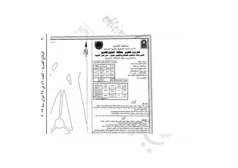 قرار محافظ القاهرة باعتماد مشروع تطوير المنيل القديم  (3)