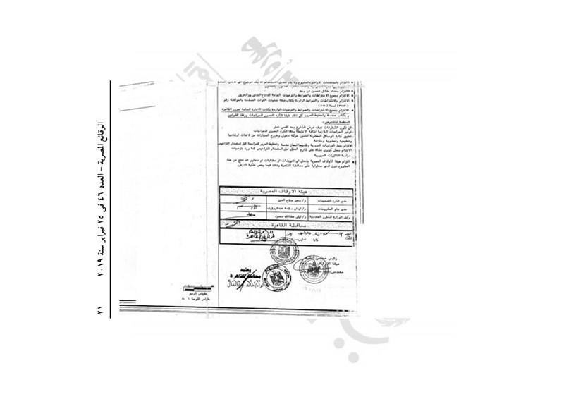 قرار محافظ القاهرة باعتماد مشروع تطوير المنيل القديم  (4)
