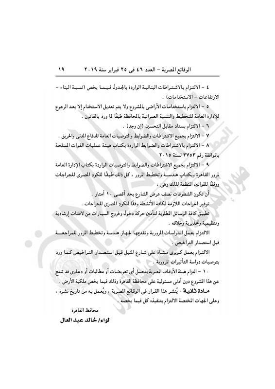 قرار محافظ القاهرة باعتماد مشروع تطوير المنيل القديم  (2)