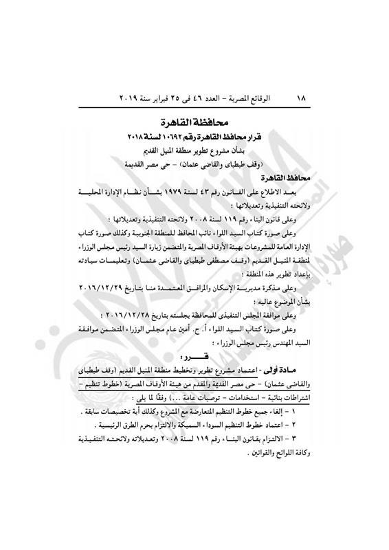قرار محافظ القاهرة باعتماد مشروع تطوير المنيل القديم  (1)