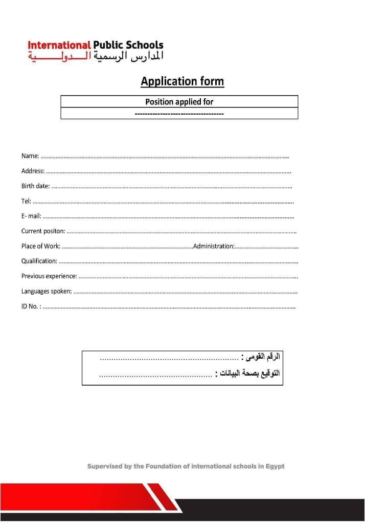 استمارة التقدم للوظائف