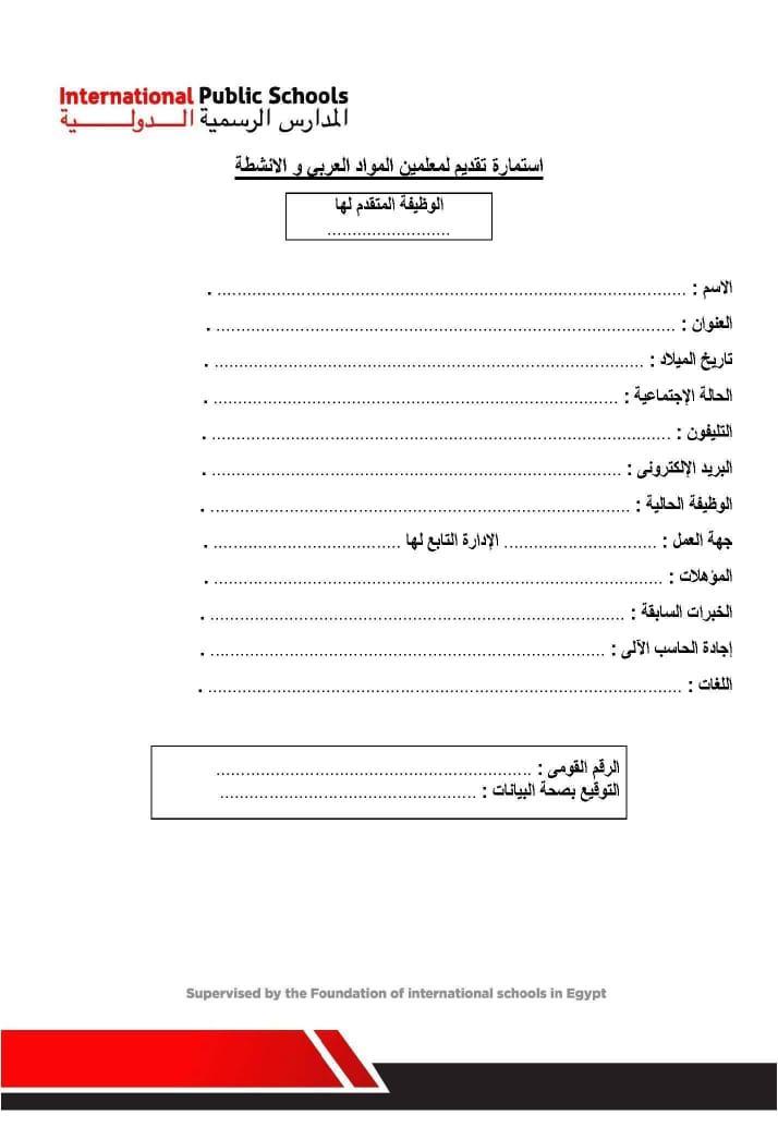 استمارة التقديم لمعلمي المواد العربي والانشطة