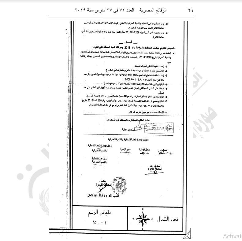 محافظ القاهرة يعتمد مشروع إعادة تخطيط مثلث ماسبيرو 6