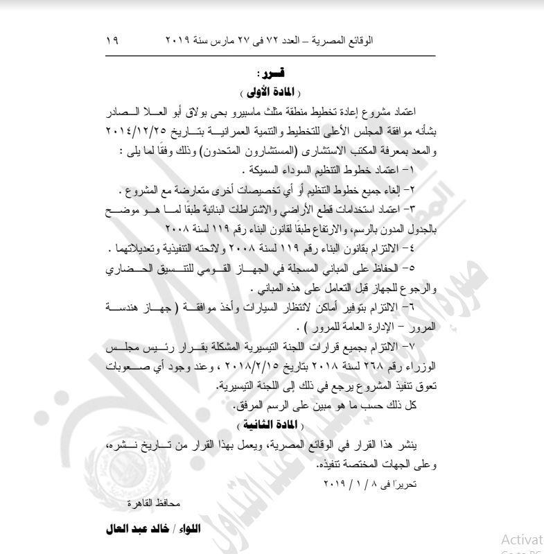 محافظ القاهرة يعتمد مشروع إعادة تخطيط مثلث ماسبيرو 1