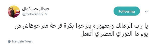 تغريدة عبد الرحيم كمال على تويتر