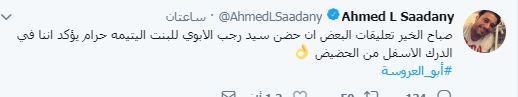 احمد السعدني