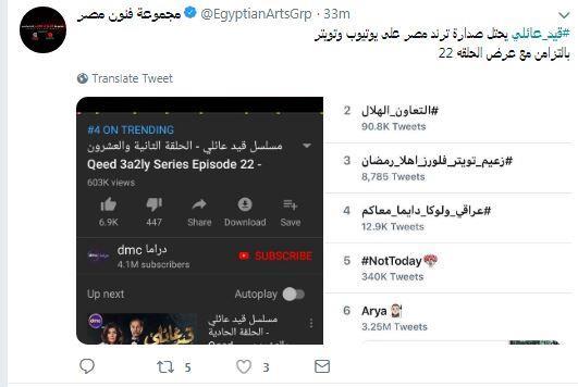 مجموعة فنون مصر على تويتر